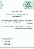 بيان أحرار الشام