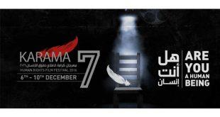 اختيار 35 من بين 400 للعرض في مهرجان «كرامة» الأردني