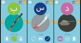 منهاج تنظيم الدولة الإسلامية في تعليم الأطفال الرياضيات والقواعد… والدبابات والبنادق.!!
