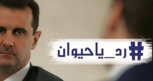 سوريون للأسد: رد يا حيوان