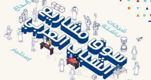 الإمارات تطلق سوقاً لدعم مشاريع الشباب العربي