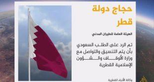 قطر تنفي رفض السماح للخطوط السعودية بنقل حجاجها