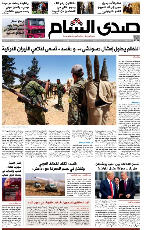 غلاف اخر عدد من جريدة صدى الشام