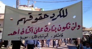 """""""الاتحاد الديمقراطي"""" من تشويه """"القضية الكردية"""" إلى حضن النظام"""