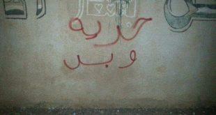 رغم سيطرة النظام عليها.. بوادر الثورة في درعا تعود من جديد