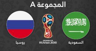 اجتماع سعودي روسي قبيل افتتاح مونديال
