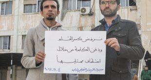 وقفة تضامنيّة في مبنى مديرية التربية بإدلب