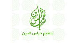 """مقتل عناصر من تنظيم """"حراس الدين"""" في ريف اللاذقية"""