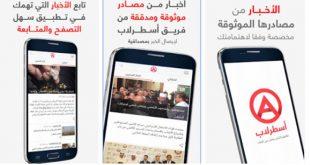أسطرلاب.. تطبيق إخباري فريد خاص بجمهور الهواتف الذكية