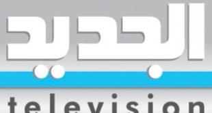 """قناة """"الجديد"""" تبث أغنية عنصرية ضد السوريين في لبنان!"""