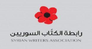 يحدث في رابطة الكتاب السوريين
