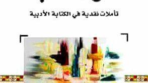 «قلق الكتابة» في تأمل نقدي يكتبه المغربي محمد رمصيص