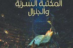 أسرار الصراع السوري الراهن في «مكتبة» خيري الذهبي