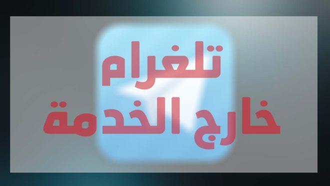 توقف تطبيق تلغرام